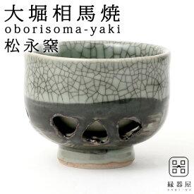 【スーパーSALE 10%OFF】大堀相馬焼(おおぼりそうまやき) 松永窯 二重煎茶碗 45cc 陶器 焼き物 ギフト・プレゼントに