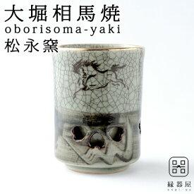 【スーパーSALE 10%OFF】大堀相馬焼(おおぼりそうまやき) 松永窯 縁金付二重湯呑み 100cc 陶器 焼き物 ギフト・プレゼントに