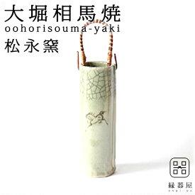 大堀相馬焼(おおぼりそうまやき) 松永窯 つる付き花瓶(青磁) 56×160mm 陶器 焼き物 ギフト・プレゼントに