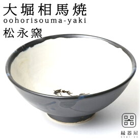 【スーパーSALE 10%OFF】大堀相馬焼(おおぼりそうまやき) 松永窯 飯碗 ブラック(大) 200cc 陶器 焼き物 ギフト・プレゼントに