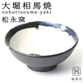 大堀相馬焼茶碗(小)ブラック和食器