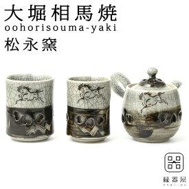 【スーパーSALE 10%OFF】大堀相馬焼(おおぼりそうまやき) 松永窯 茶器揃えセット(二重急須・夫婦二重湯呑み) 陶器 焼き物 ギフト・プレゼントに