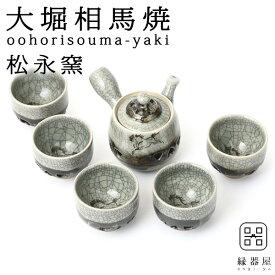 【スーパーSALE 10%OFF】大堀相馬焼(おおぼりそうまやき) 松永窯 茶器揃えセット(二重急須・二重煎茶碗5個) 陶器 焼き物 ギフト・プレゼントに
