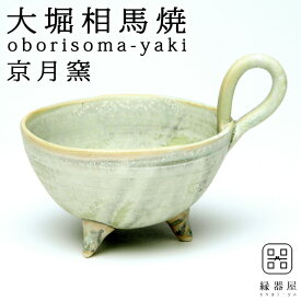 大堀相馬焼(おおぼりそうまやき) 京月窯 天平の甍 脚付カップ 110×110mm 陶器 焼き物 ギフト・プレゼントに