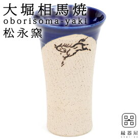 【スーパーSALE 10%OFF】大堀相馬焼(おおぼりそうまやき) 松永窯 大タンブラー(コバルトブルー) 250cc 陶器 焼き物 ギフト・プレゼントに