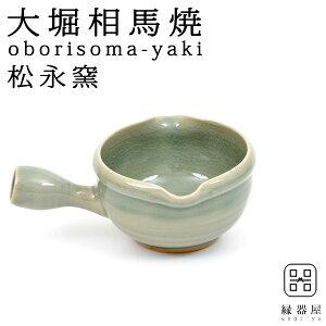 大堀相馬焼(おおぼりそうまやき) 松永窯 納豆鉢(青ひび) 120×65mm 陶器 焼き物 ギフト・プレゼントに