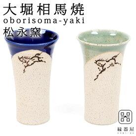 【スーパーSALE 10%OFF】大堀相馬焼(おおぼりそうまやき) 松永窯 大タンブラー 2色ペアセット 250cc 陶器 焼き物 ギフト・プレゼントに