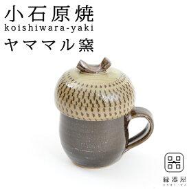 小石原焼(こいしわらやき) ヤママル窯 どんぐりカップ(小)取っ手付き 190cc 陶器 焼き物 ギフト・プレゼントに