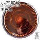 小石原焼(こいしわらやき) 圭秀窯 リム皿 大(飴釉) 250mm 陶器 焼き物 ギフト・プレゼントに