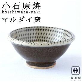 小石原焼(こいしわらやき) マルダイ窯 飛び鉋3.5寸小鉢 110×50mm 陶器 焼き物 敬老の日のギフト・プレゼントに