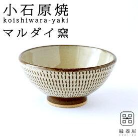小石原焼(こいしわらやき) マルダイ窯 飛び鉋飯碗(小) 120×60mm 陶器 焼き物 敬老の日のギフト・プレゼントに