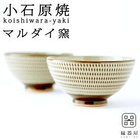 小石原焼(こいしわらやき) マルダイ窯 飛び鉋飯碗(大小) 夫婦茶碗 揃えペアセット 陶器 焼き物 ギフト・プレゼントに