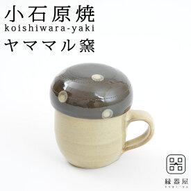 小石原焼(こいしわらやき) ヤママル窯 きのこカップ 小(黒・白ドット) 180cc 陶器 焼き物 ギフト・プレゼントに