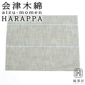 会津木綿(あいづもめん) HARAPPA キッチンクロス(ピン縞) 440×350mm 木綿生地 ランチョンマット ランチクロス ふきん お弁当包みにも おしゃれ 和風 ギフト・プレゼントに