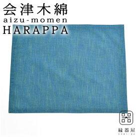 会津木綿(あいづもめん) HARAPPA キッチンクロス(ターコイズ) 440×350mm 木綿生地 ランチョンマット ランチクロス ふきん お弁当包みにも おしゃれ 和風 ギフト・プレゼントに