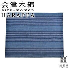 会津木綿(あいづもめん) HARAPPA キッチンクロス(流れ縞) 440×350mm 木綿生地 ランチョンマット ランチクロス ふきん お弁当包みにも おしゃれ 和風 ギフト・プレゼントに