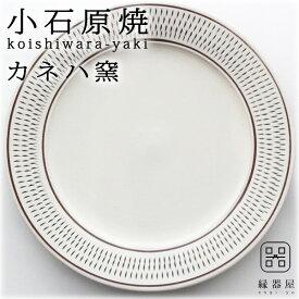 小石原焼(こいしわらやき) カネハ窯 飛び鉋プレート(大) 230mm 陶器 焼き物 敬老の日のギフト・プレゼントに