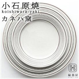 小石原焼(こいしわらやき) カネハ窯 飛び鉋プレート 大・中・小セット 陶器 焼き物 ギフト・プレゼントに