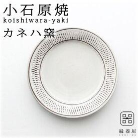 小石原焼(こいしわらやき) カネハ窯 飛び鉋プレート(小) 165mm 陶器 焼き物 敬老の日のギフト・プレゼントに