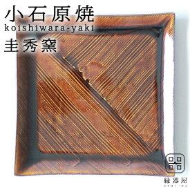 小石原焼(こいしわらやき) 圭秀窯 ましかく皿(飴釉) 172×172mm 陶器 焼き物 ギフト・プレゼントに