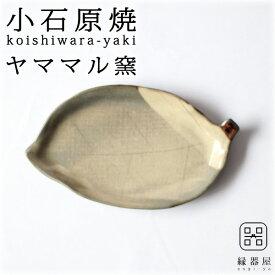 小石原焼(こいしわらやき) ヤママル窯 木の葉皿 215×130mm 陶器 焼き物 ギフト・プレゼントに