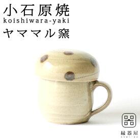 小石原焼(こいしわらやき) ヤママル窯 きのこカップ 小(茶) 180cc 陶器 焼き物 ギフト・プレゼントに