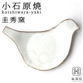 小石原焼(こいしわらやき) 圭秀窯 鳥小皿(白釉) 135×81mm 陶器 焼き物 ギフト・プレゼントに