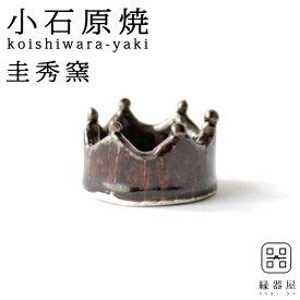 小石原焼(こいしわらやき) 圭秀窯 王冠箸置き(飴釉) 陶器 焼き物 はしおき おしゃれ かわいい おもしろ 敬老の日のギフト・プレゼントに