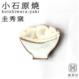 小石原焼(こいしわらやき) 圭秀窯 山盛りご飯箸置き(白釉) 陶器 焼き物 はしおき おしゃれ かわいい おもしろ ギフト・プレゼントに