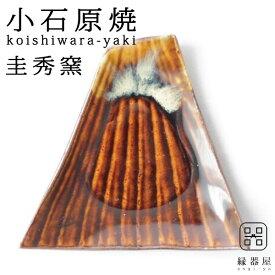 小石原焼(こいしわらやき) 圭秀窯 赤富士 小皿 110×122mm 陶器 焼き物 ギフト・プレゼントに