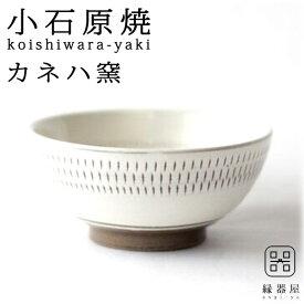 小石原焼(こいしわらやき) カネハ窯 飛び鉋小鉢(シンプル) 100×50mm 陶器 焼き物 ギフト・プレゼントに