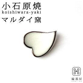 小石原焼(こいしわらやき) マルダイ窯 ハート箸置き 陶器 焼き物 はしおき おしゃれ かわいい おもしろ ギフト・プレゼントに