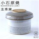 小石原焼(こいしわらやき) 圭秀窯 おひつ 小(白釉) 130×105mm 陶器 焼き物 ギフト・プレゼントに