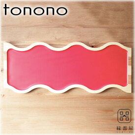 tonono(トノノ) フードプレートL(朱) 杉・桧 木製 420×170mm ギフト・プレゼントに
