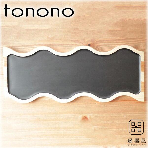 tonono フードプレートL(黒) 杉・桧 木製 420×170mm