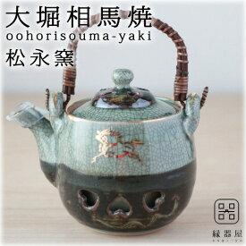 【スーパーSALE 10%OFF】大堀相馬焼(おおぼりそうまやき) 松永窯 二重土瓶 370cc 陶器 焼き物 ギフト・プレゼントに