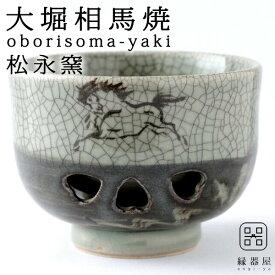 【スーパーSALE 10%OFF】大堀相馬焼(おおぼりそうまやき) 松永窯 二重煎茶碗(大) 150cc 陶器 焼き物 ギフト・プレゼントに