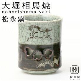 【スーパーSALE 10%OFF】大堀相馬焼(おおぼりそうまやき) 松永窯 二重湯呑み(2.4寸) 陶器 焼き物 ギフト・プレゼントに