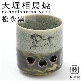 【スーパーSALE 10%OFF】大堀相馬焼(おおぼりそうまやき) 松永窯 二重湯呑み(2.6寸) 陶器 焼き物 ギフト・プレゼントに