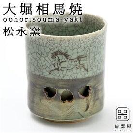 【スーパーSALE 10%OFF】大堀相馬焼(おおぼりそうまやき) 松永窯 二重湯呑み(2.8寸) 陶器 焼き物 ギフト・プレゼントに