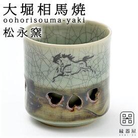 大堀相馬焼(おおぼりそうまやき) 松永窯 二重湯呑み(3.0寸) 陶器 焼き物 ギフト・プレゼントに
