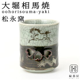 【スーパーSALE 10%OFF】大堀相馬焼(おおぼりそうまやき) 松永窯 二重湯呑み(2.2寸) 陶器 焼き物 ギフト・プレゼントに