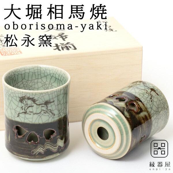 大堀相馬焼 松永窯 木箱入り夫婦二重湯呑み(青ひび 2.2寸/2.4寸)ペアセット 陶磁器 食洗機対応