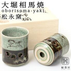 【スーパーSALE 10%OFF】大堀相馬焼(おおぼりそうまやき) 松永窯 木箱入り夫婦二重湯呑み(青ひび 2.2寸/2.4寸)ペアセット 陶器 焼き物 ギフト・プレゼントに