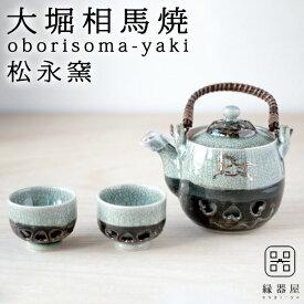 【スーパーSALE 10%OFF】大堀相馬焼(おおぼりそうまやき) 松永窯 茶器揃えセット(二重土瓶・二重煎茶碗2個) 陶器 焼き物 ギフト・プレゼントに