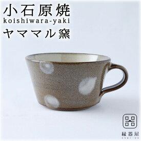 小石原焼(こいしわらやき) ヤママル窯 水玉スープカップ(茶) 200cc 陶器 焼き物 ギフト・プレゼントに