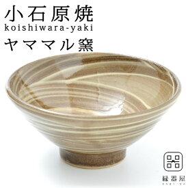 小石原焼(こいしわらやき) ヤママル窯 刷毛目飯碗 160cc 陶器 焼き物 ギフト・プレゼントに