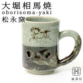 【スーパーSALE 10%OFF】大堀相馬焼(おおぼりそうまやき) 松永窯 二重マグ 200cc 陶器 焼き物 ギフト・プレゼントに