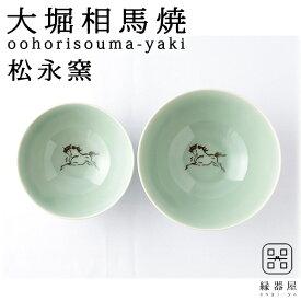 【スーパーSALE 10%OFF】大堀相馬焼(おおぼりそうまやき) 松永窯 飯碗 青磁色 夫婦茶碗 揃えペアセット 180cc/200cc 陶器 焼き物 ギフト・プレゼントに