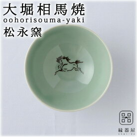 大堀相馬焼(おおぼりそうまやき) 松永窯 飯碗 青磁色(小) 180cc 陶器 焼き物 ギフト・プレゼントに